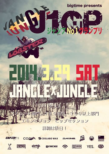 jangle_jungle_j1gp