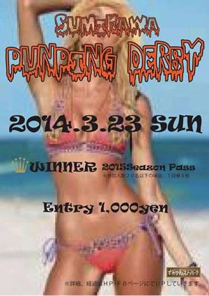 pumping_derby